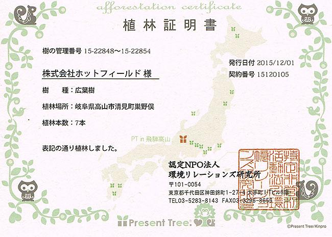 岐阜県に植林した植林証明書