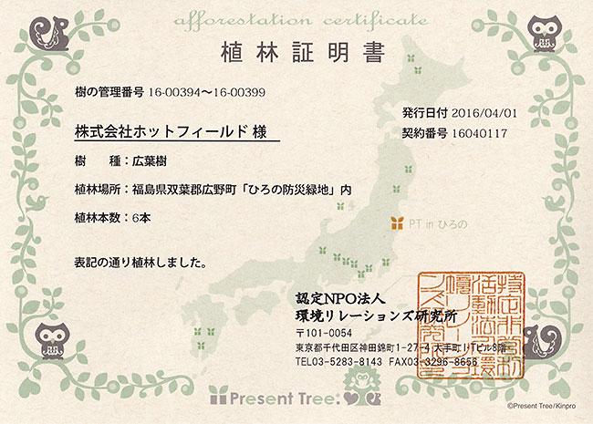 福島県に植林した植林証明書