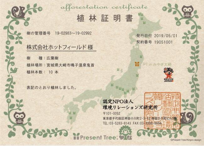 宮城県に植林した植林証明書