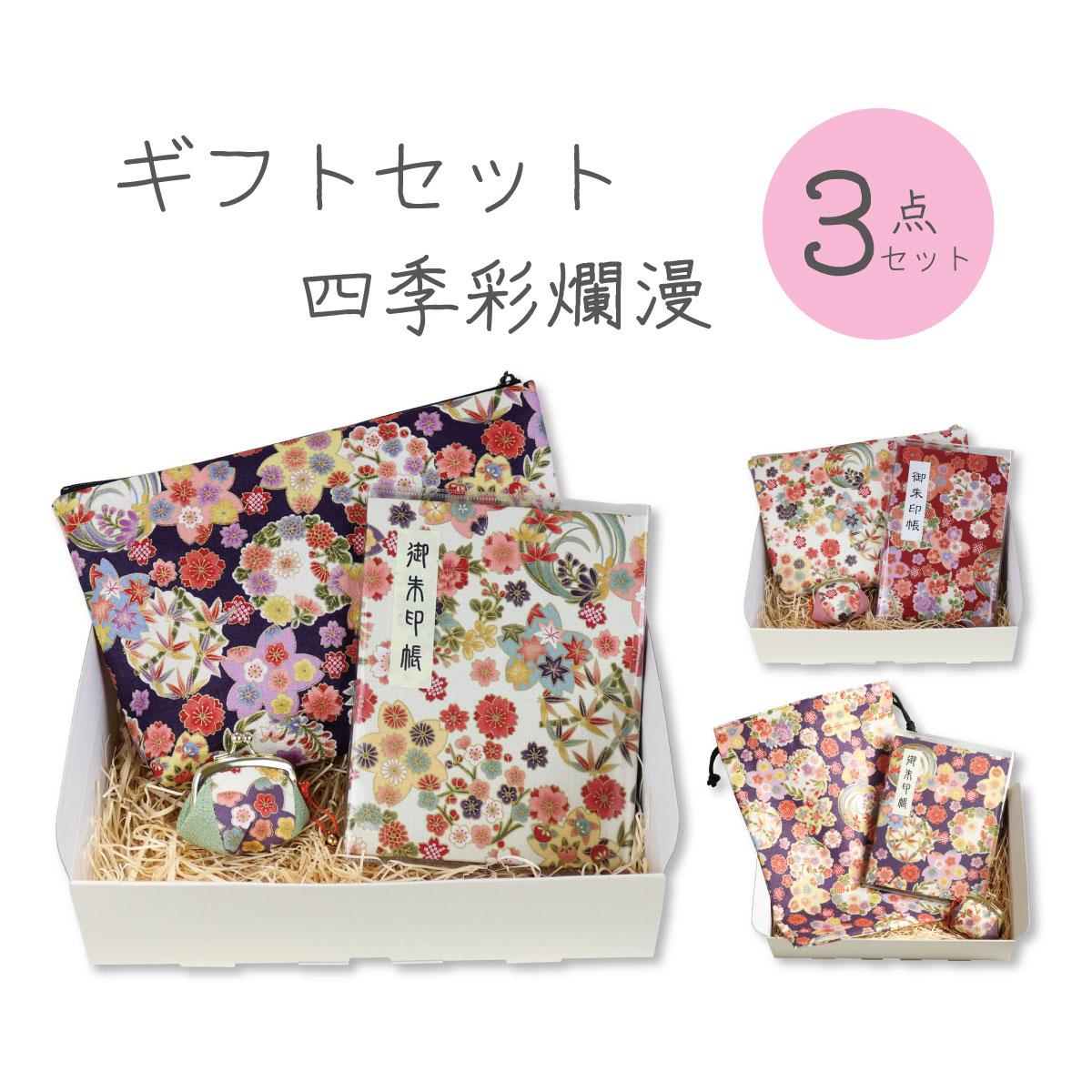 【ギフトセット】四季彩爛漫