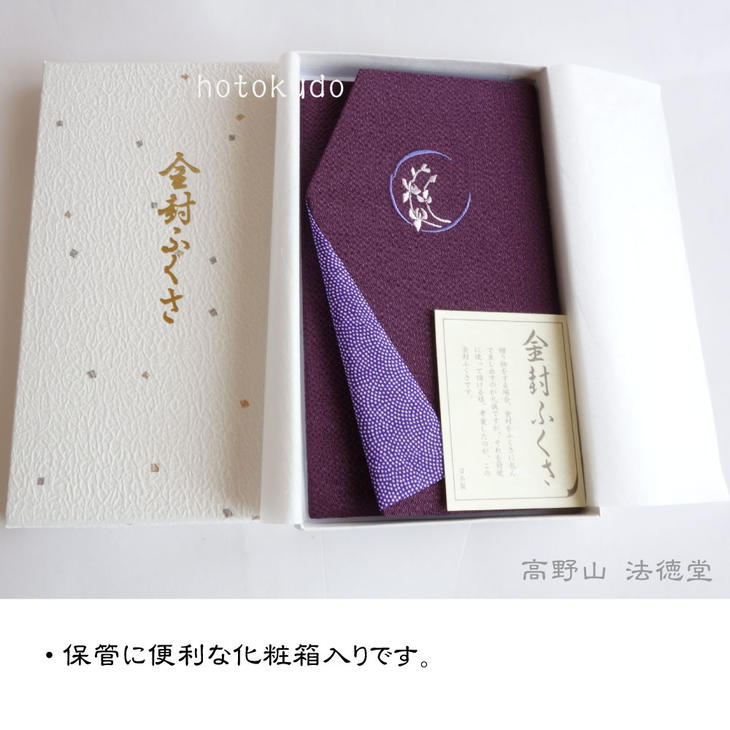 【金封ふくさ】蘭刺繍入り紫 【金封ふくさ】蘭刺繍入り紫 【金封ふくさ】蘭刺繍入り紫