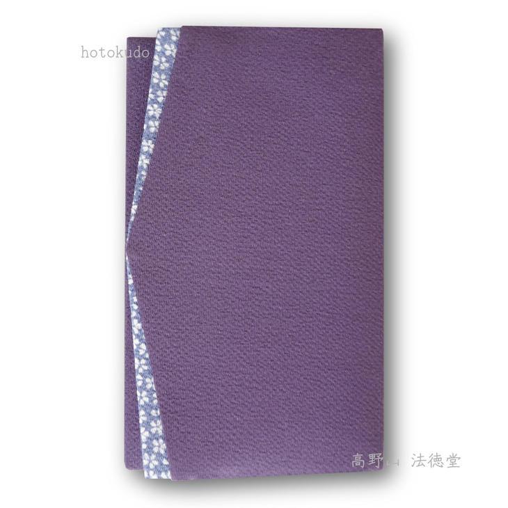 【金封ふくさ】桜小紋/紫 【金封ふくさ】桜小紋/紫 【金封ふくさ】桜小紋/紫