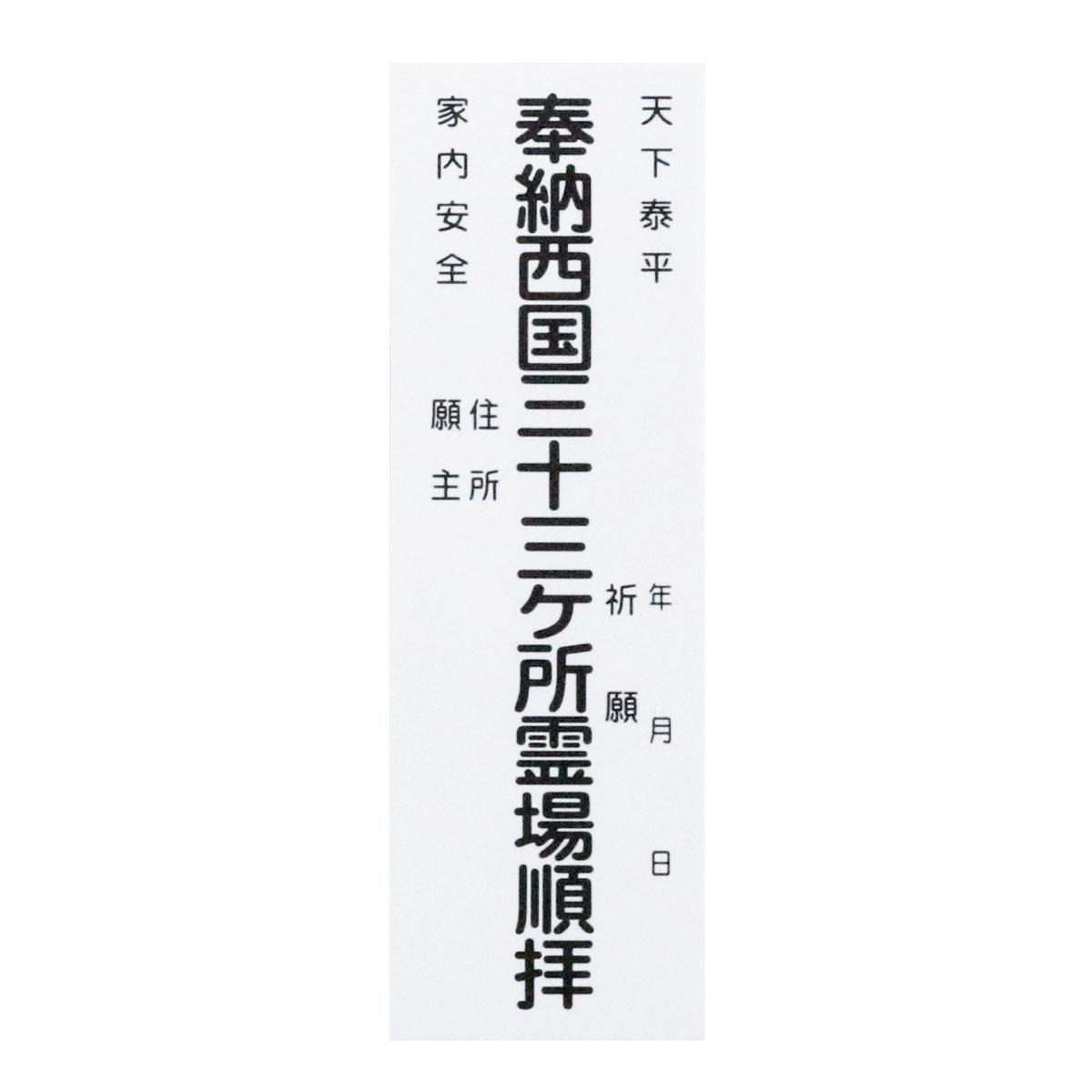 納札 西国三十三ヶ所(50枚入)白