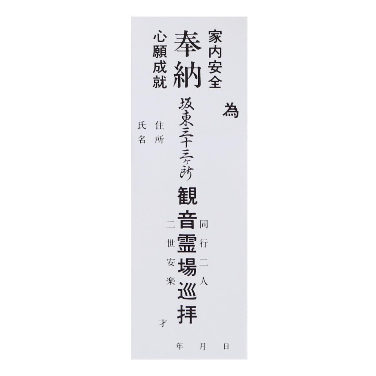 納札 坂東三十三ヶ所用