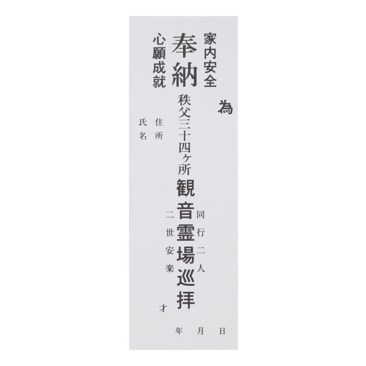 納札 秩父三十四ヶ所用(50枚入)白