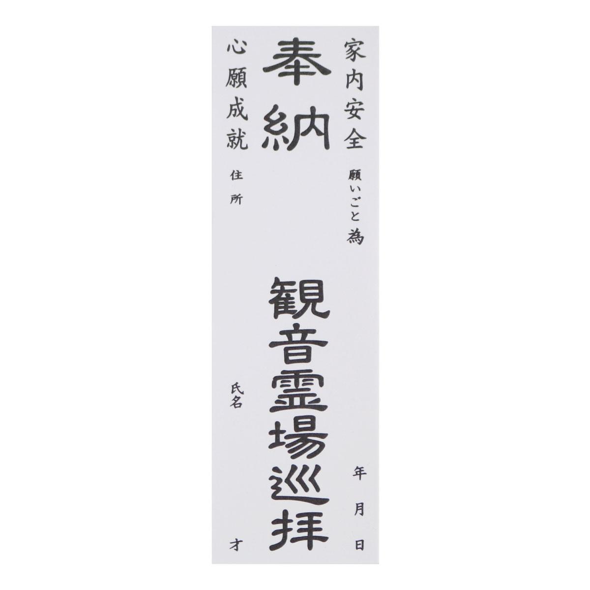 納札 観音霊場(50枚入)白