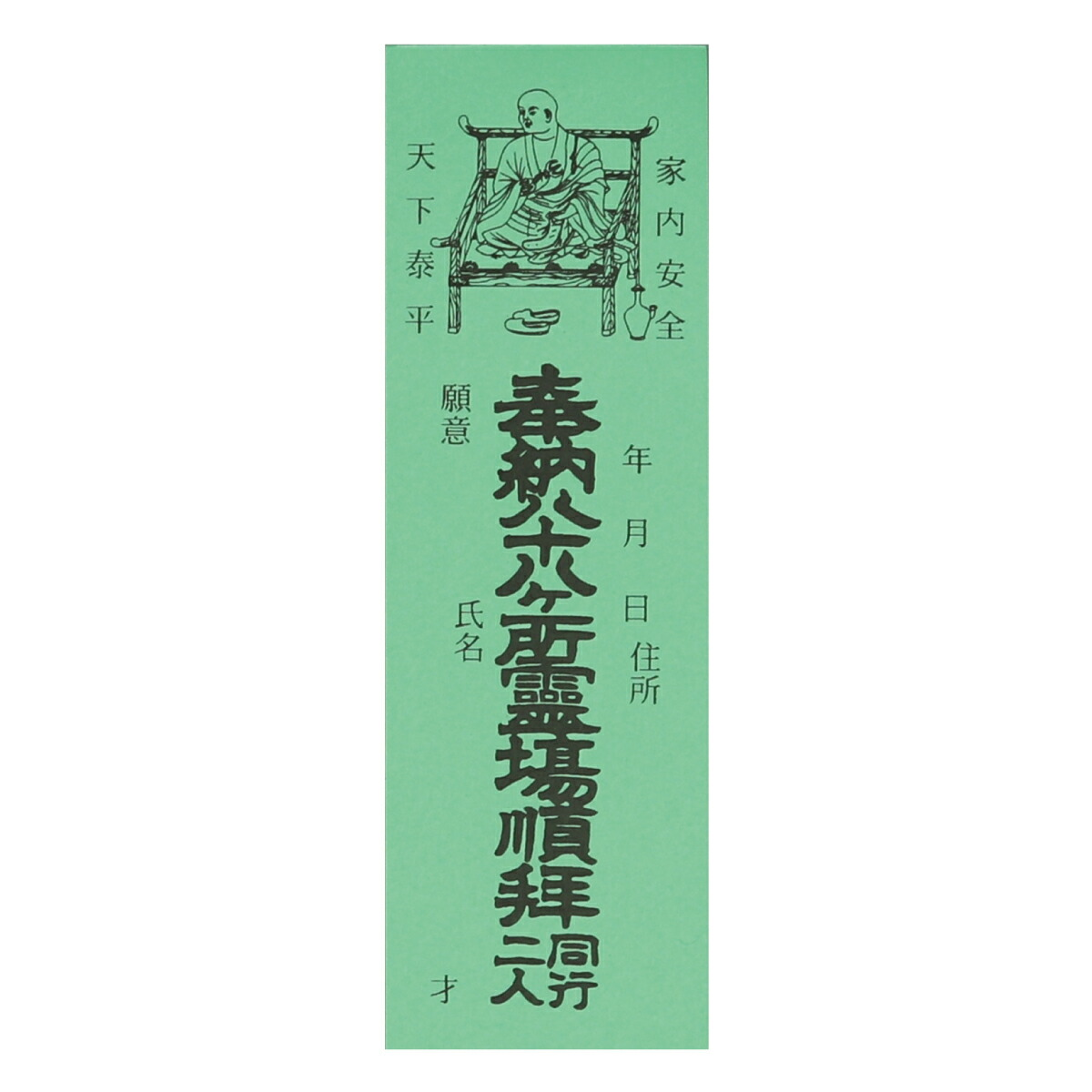 納札四国八十八ヶ所緑色
