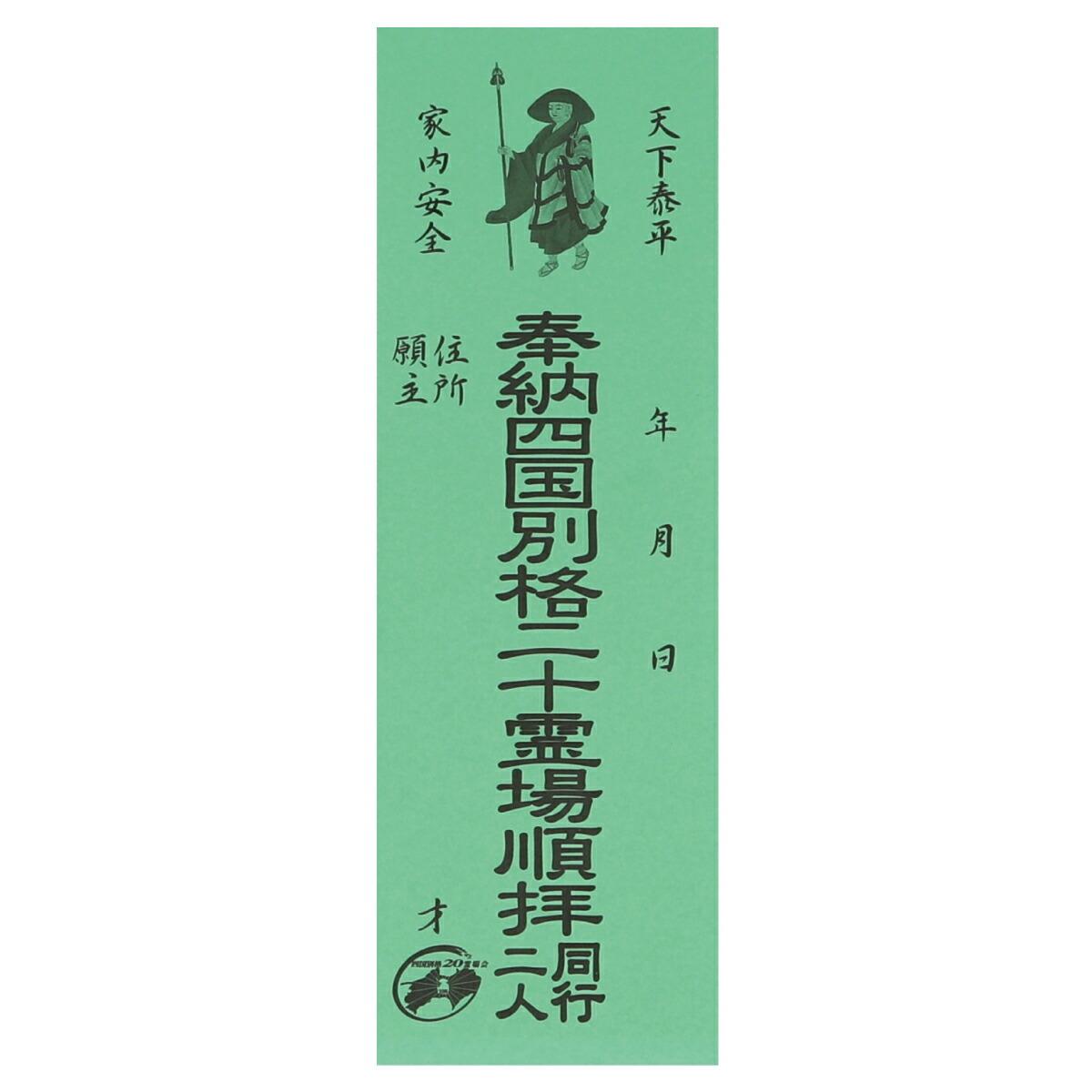 納札四国別格二十ヶ所緑色