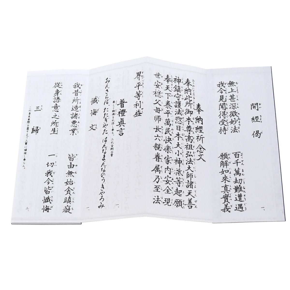 経本 四国八十八ヶ所 御詠歌入り 青