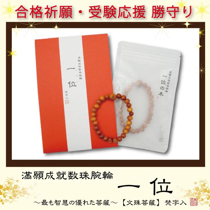 満願成就数珠腕輪一位梵字入 満願成就数珠腕輪一位梵字入 満願成就数珠腕輪一位梵字入