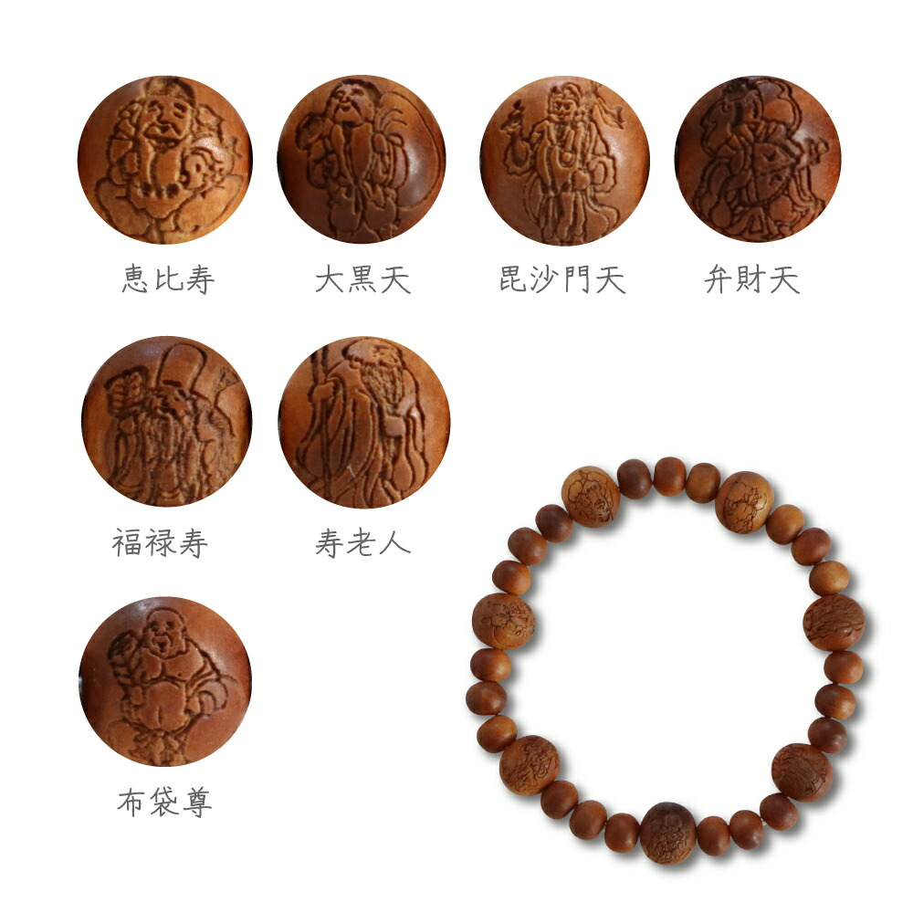 七福神彫りブレス