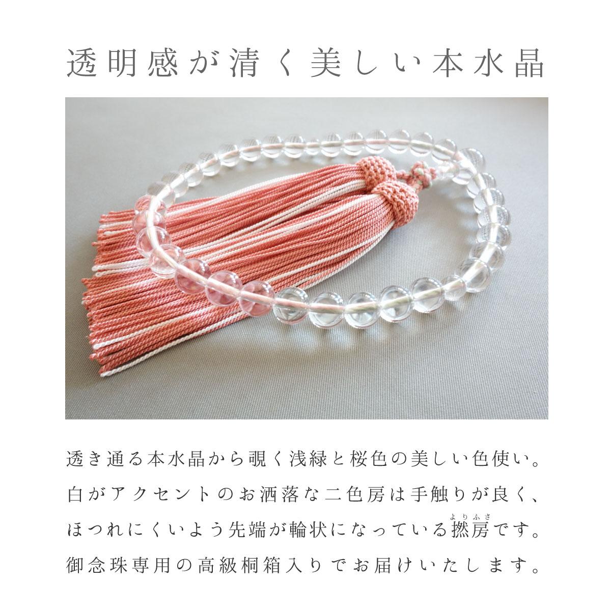 本水晶8ミリ 彩色編蛍正頭 珊瑚色 略式数珠(女性用)