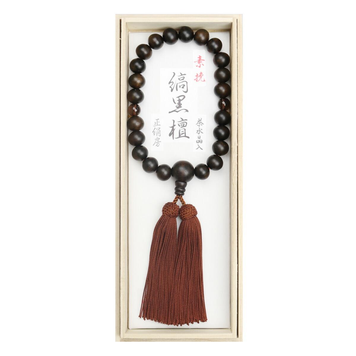 数珠(男性用略式)素挽 縞黒檀22珠(茶水晶) 正絹房