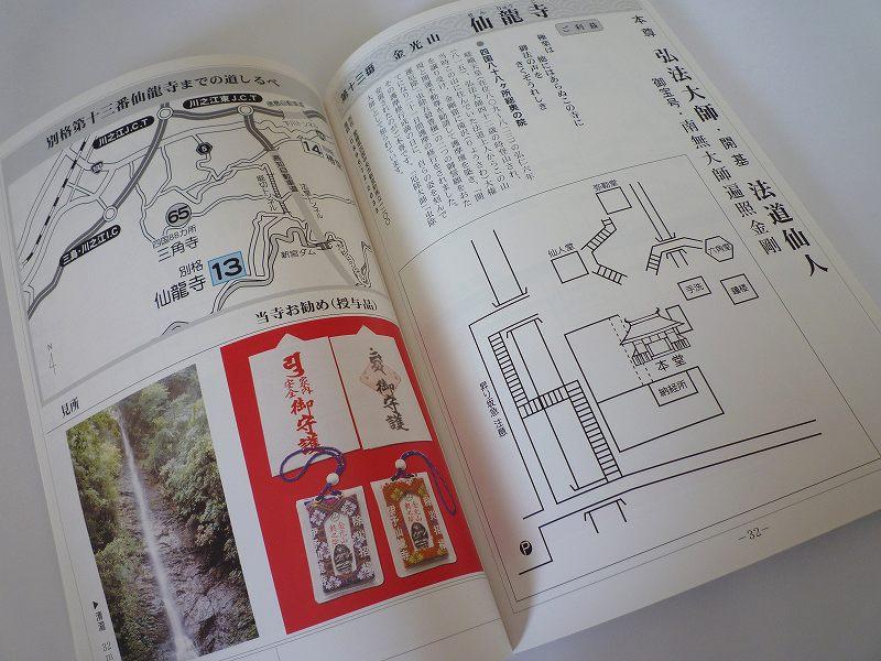 四国別格20霊場境内図