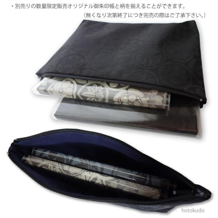 【御朱印帳収納袋】和柄特製ポーチ/花紋(黒)