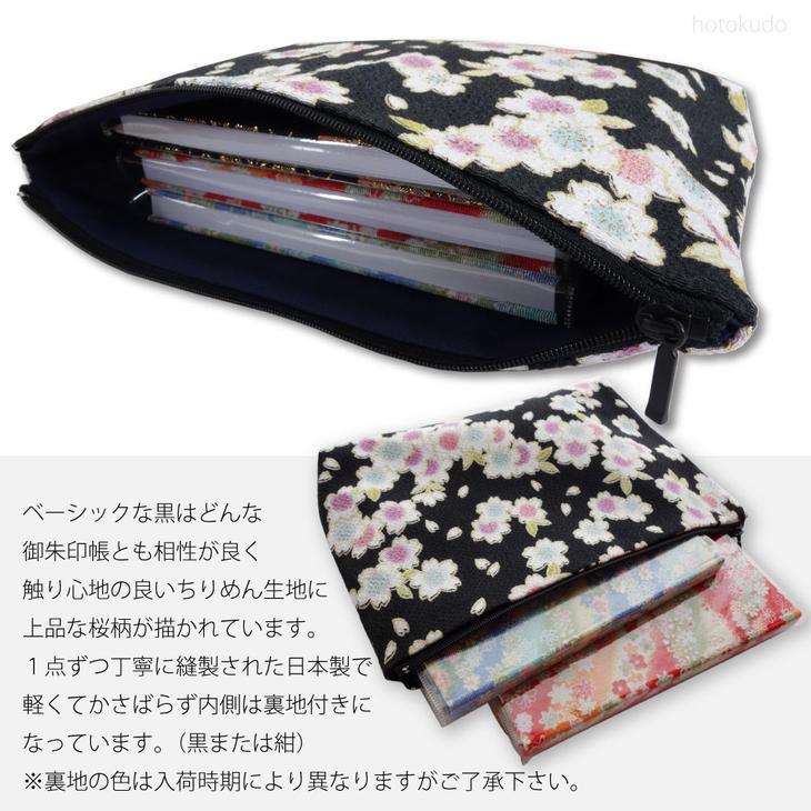 【御朱印帳収納袋】和柄特製ポーチ/黒地に三色桜