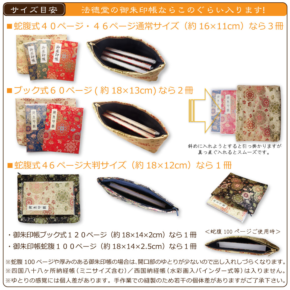 【御朱印帳収納袋】金色華紋唐草金襴ポーチ