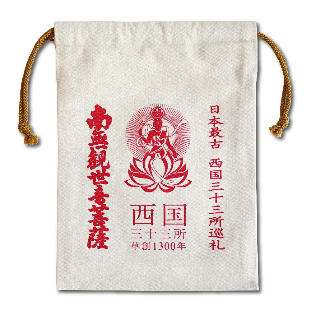 【御朱印帳収納袋】西国三十三所草創1300年記念巾着
