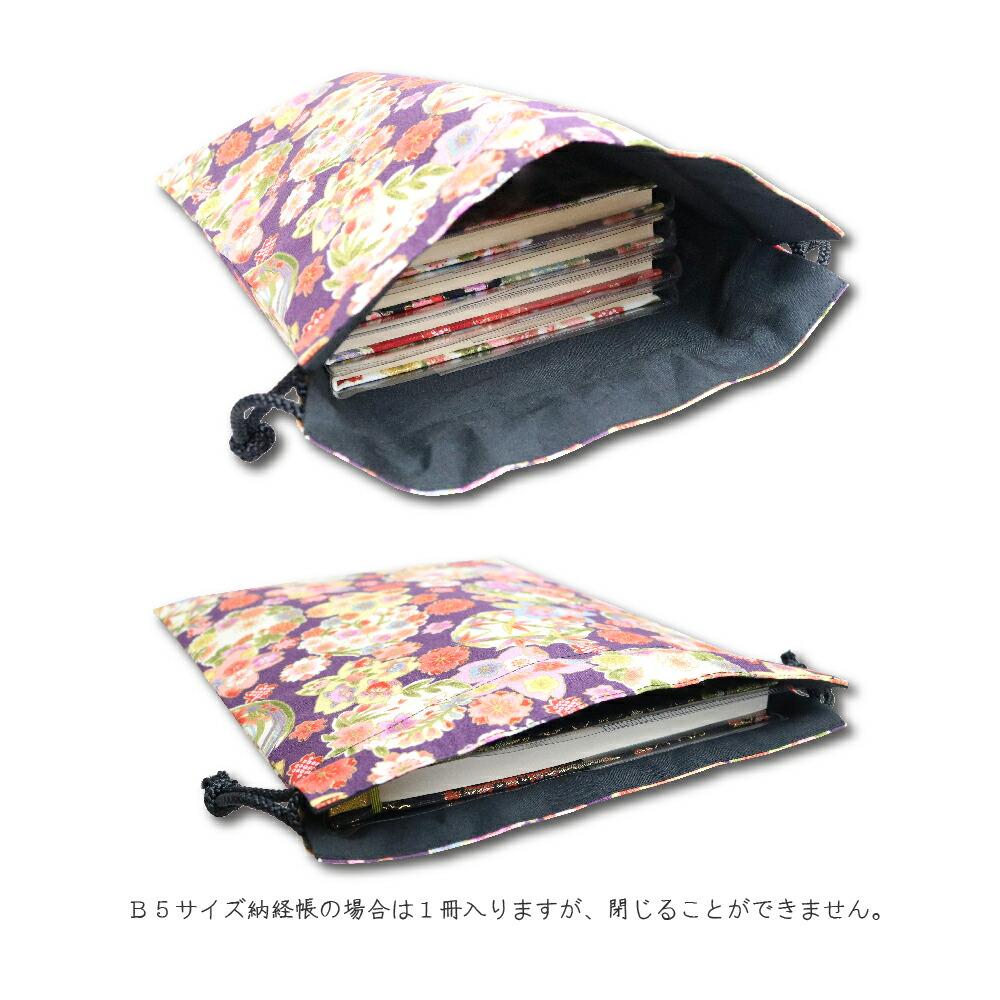 【御朱印帳収納袋】四季彩爛漫藤色巾着袋