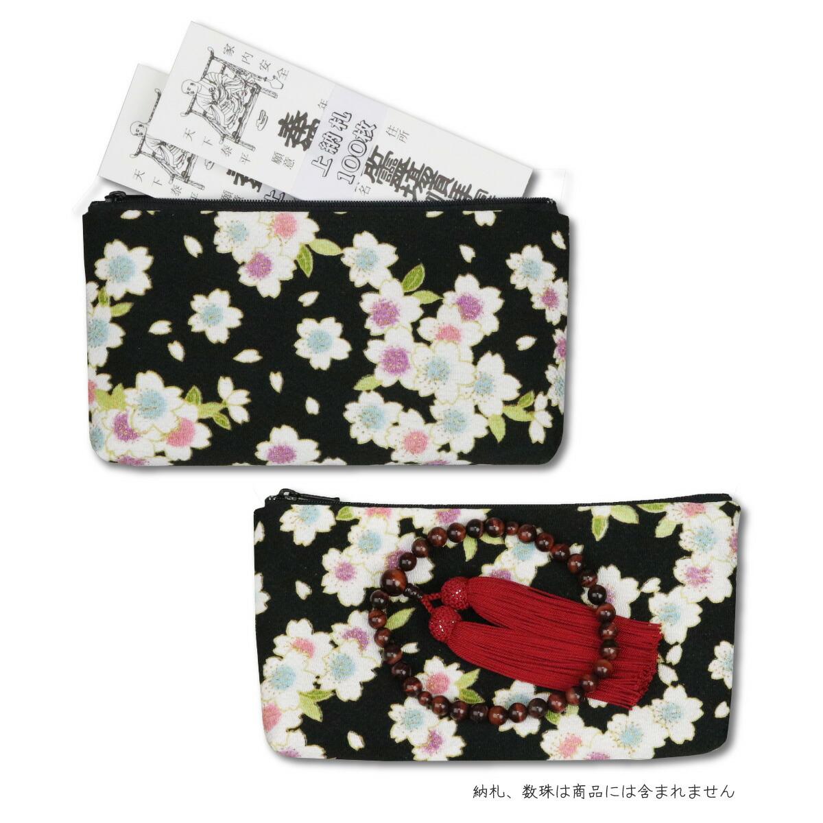 ポーチ 小サイズ 三色桜