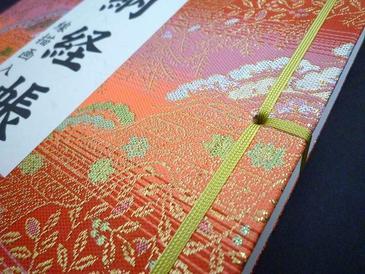 金襴装丁の表紙