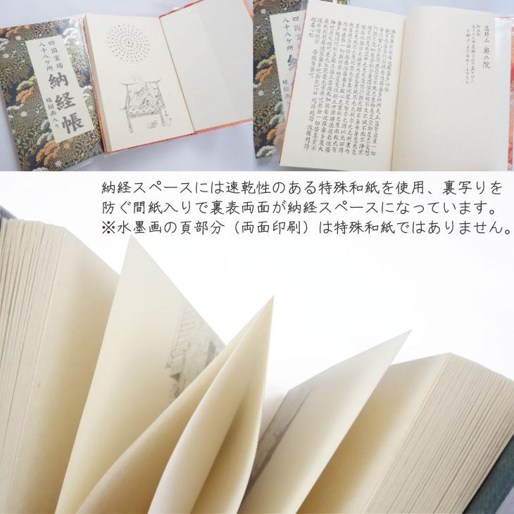 四国霊場八十八ヶ所納経帳線描画入り大サイズ