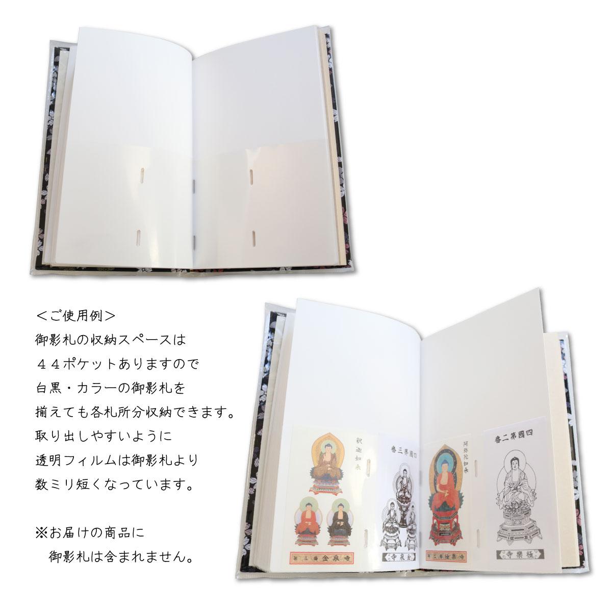 四国別格二十霊場納経帳