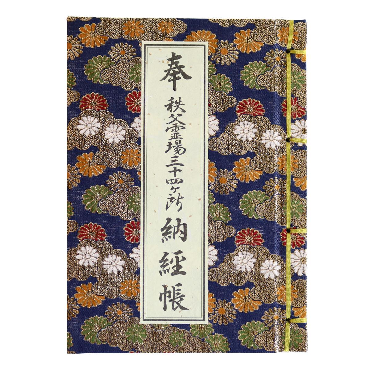 秩父三十四ヶ所霊場納経帳 菊柄(紺)