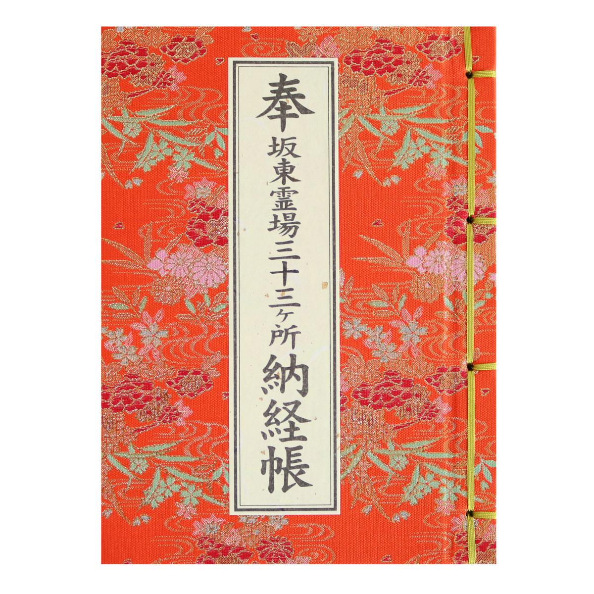 坂東三十三ヶ所霊場納経帳流水花柄(朱)