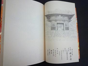 各寺院名や線描画が印刷された御朱印ページ