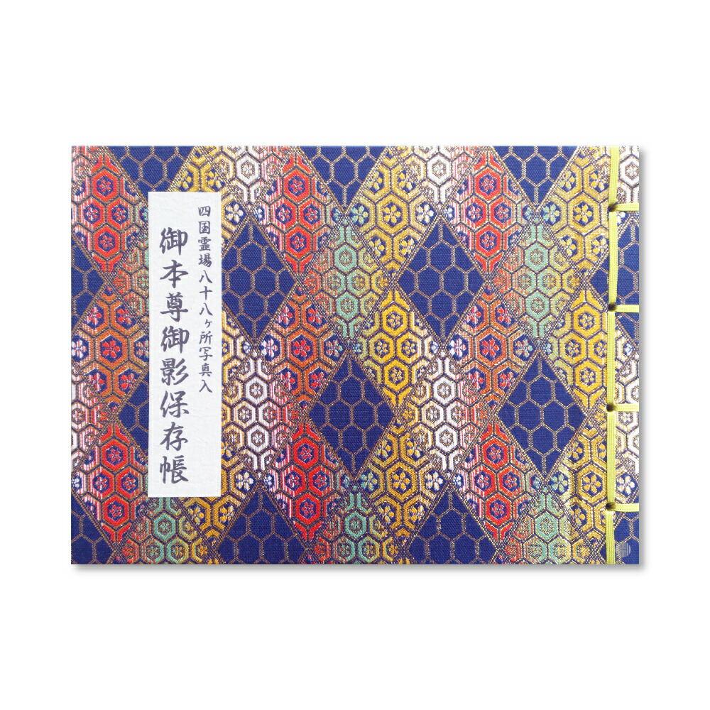 四国八十八ヶ所霊場御影帳(紺)