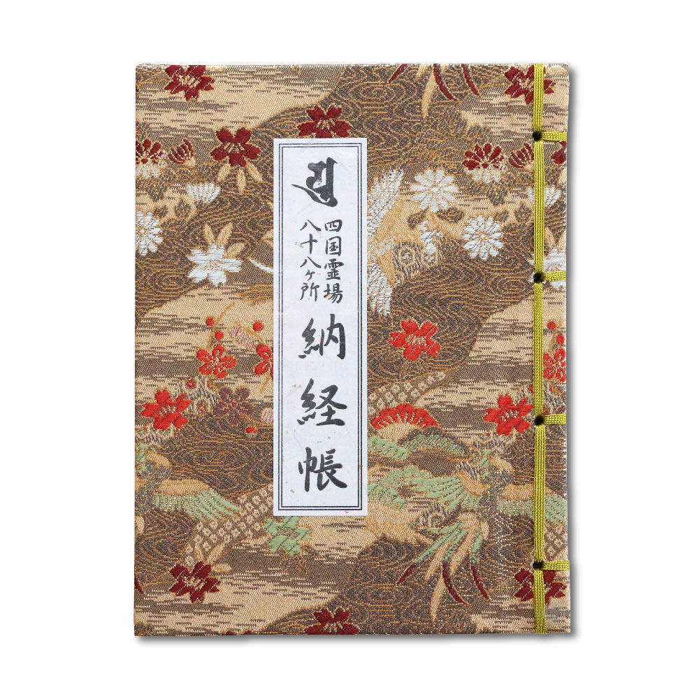 四国霊場八十八ヶ所納経帳(鳳凰柄)