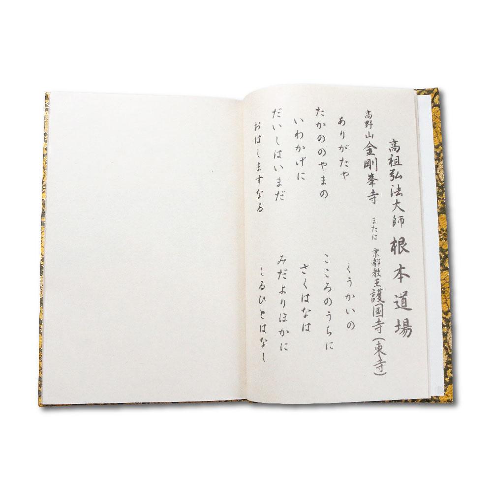四国別格二十霊場納経帳墨絵入り