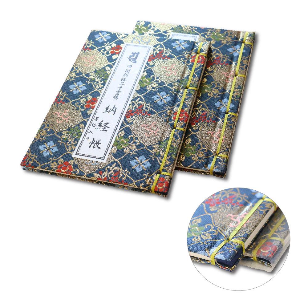 四国別格二十霊場納経帳墨絵入り(御影保存ポケット付)