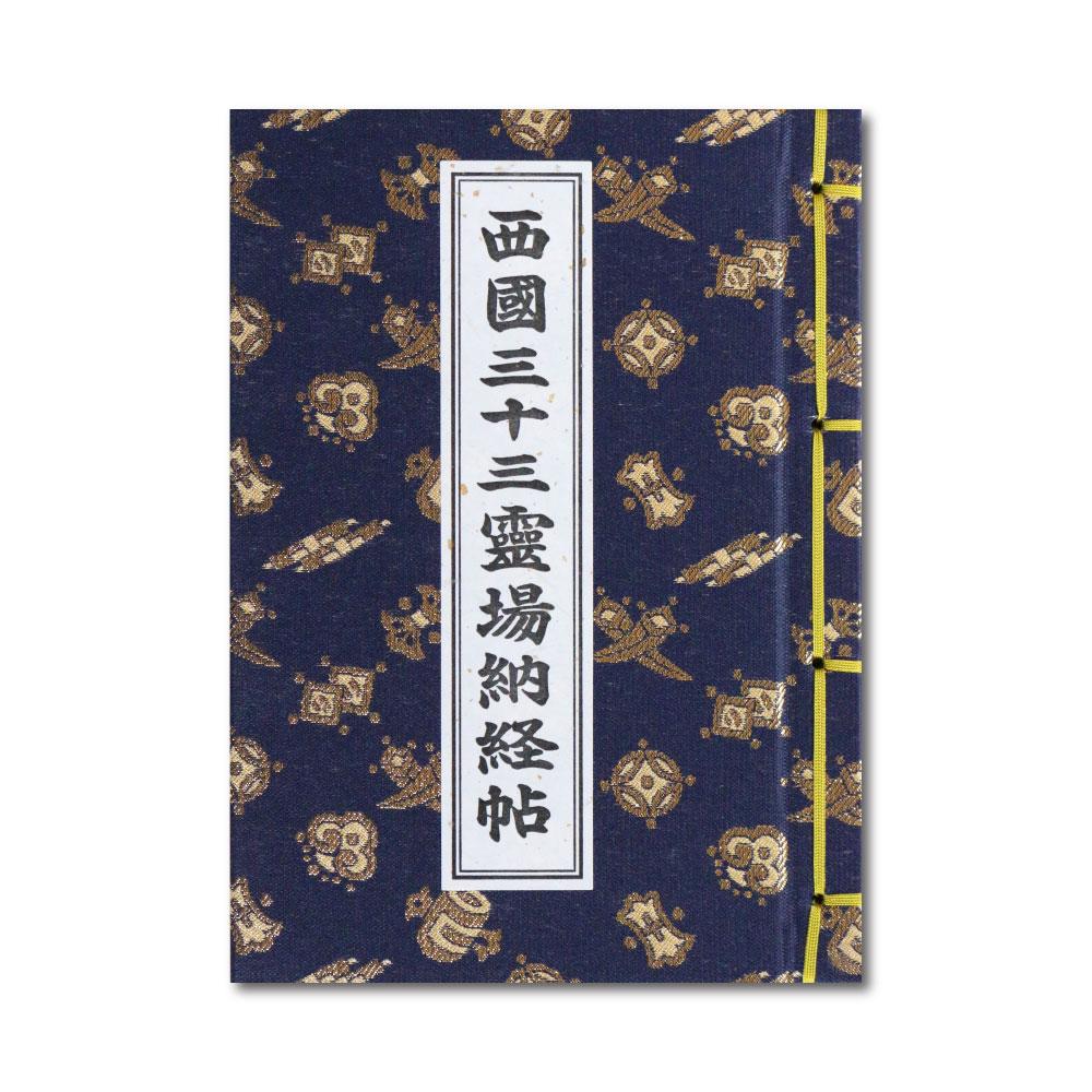 西國三十三靈場納経帖(紺)