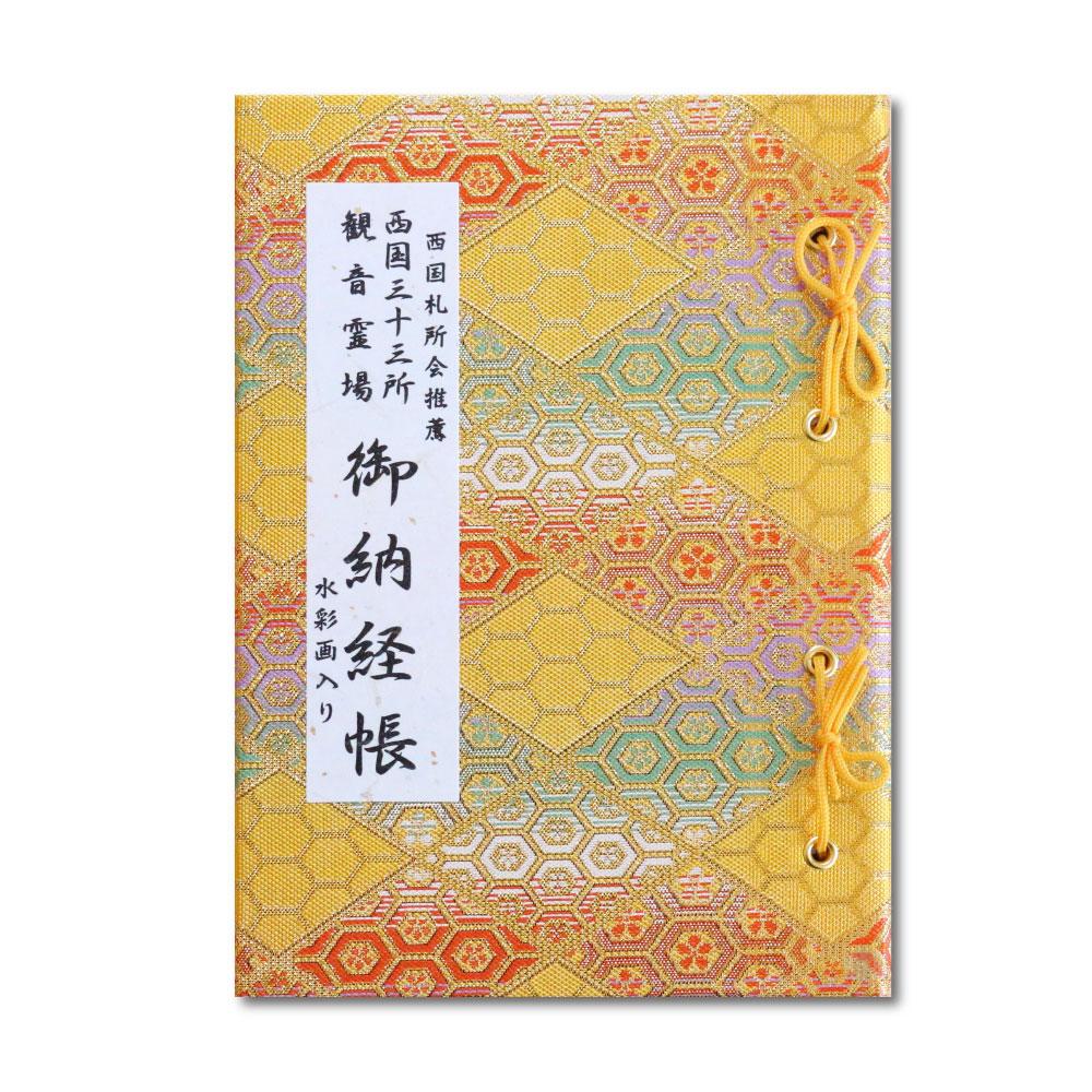 西国三十三所観音霊場御納経帳水彩画入り(黄・紺)【紐バインダー式】