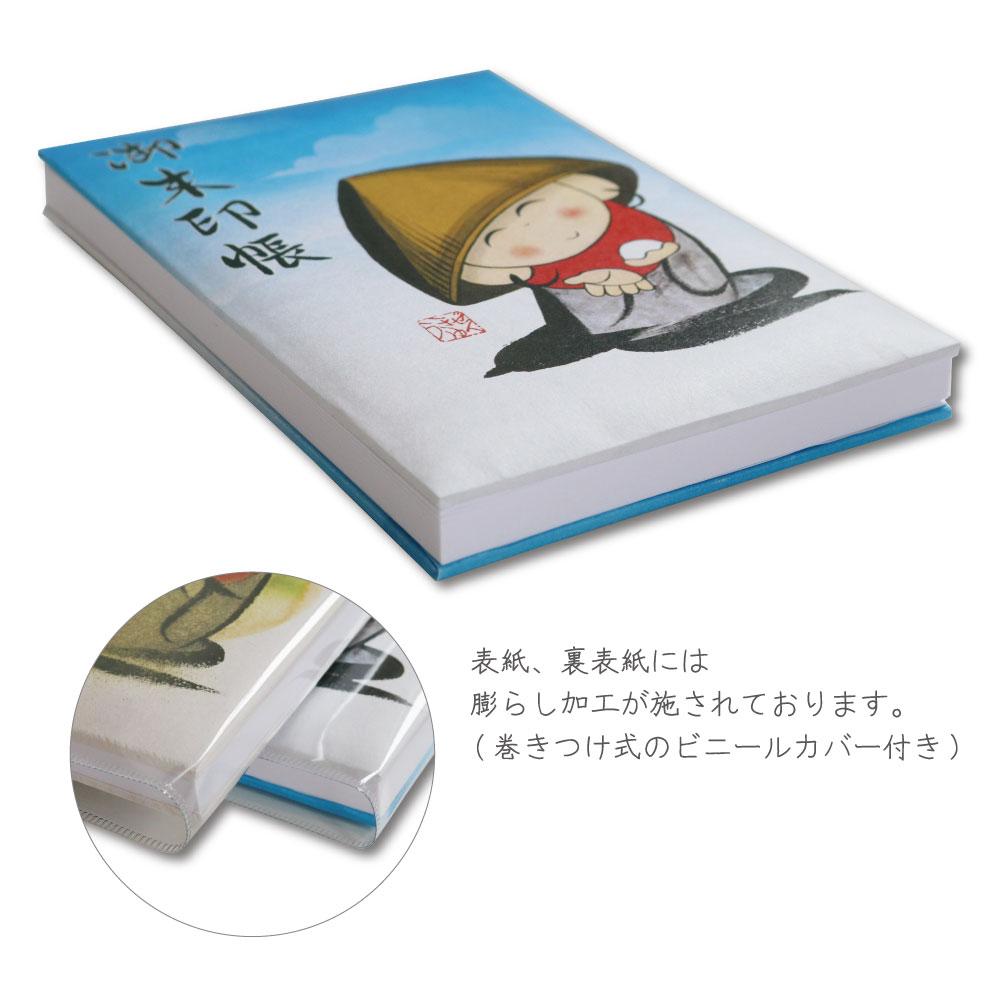 御朱印帳48ページ