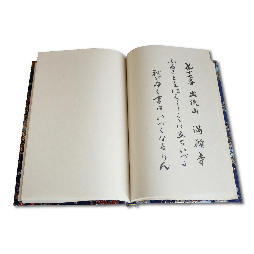 坂東三十三ヶ所霊場納経帳流水花柄(紺・朱)