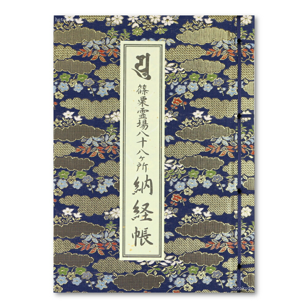 篠栗霊場八十八ヶ所納経帳 (紺)