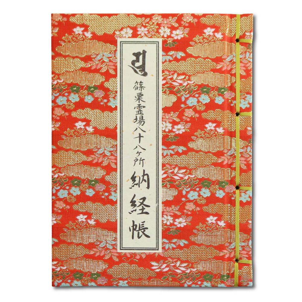 篠栗霊場八十八ヶ所納経帳 (橙)