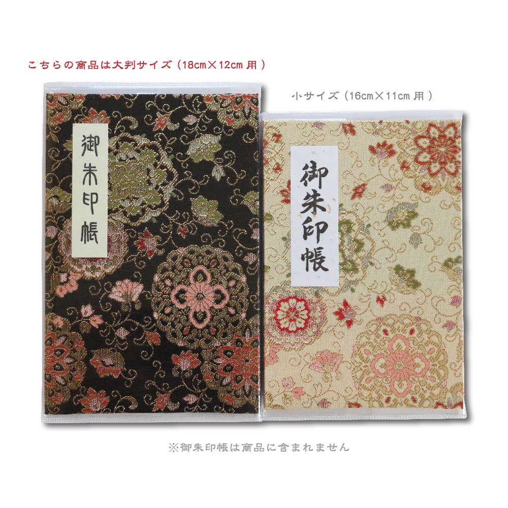 御朱印帳カバー18×12大判サイズ