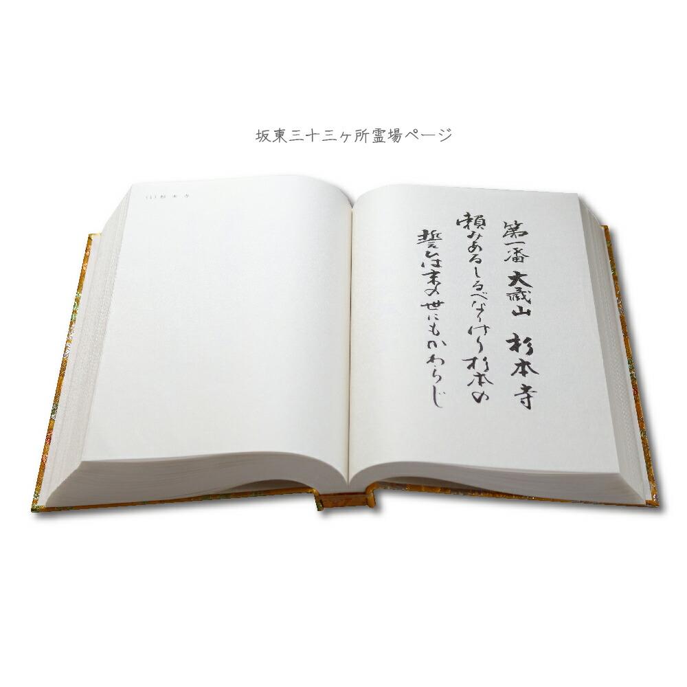 日本百観音霊場納経帳