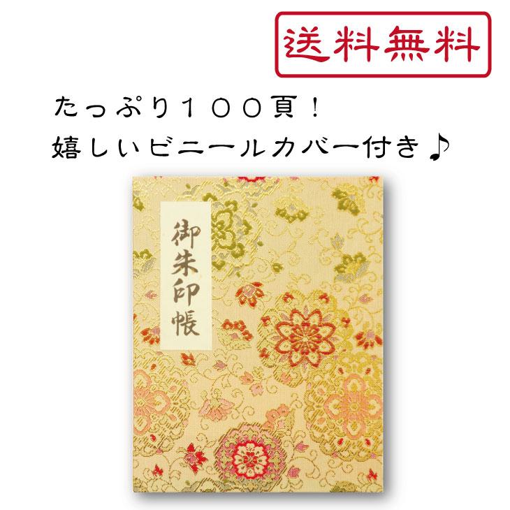 御朱印帳 蛇腹式100ページ 金色華紋唐草