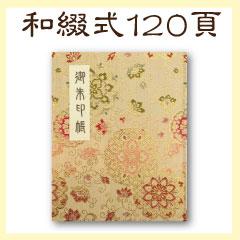 御朱印帳120頁金色華紋唐草