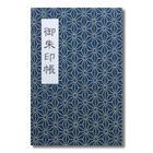 麻の葉/青藍色