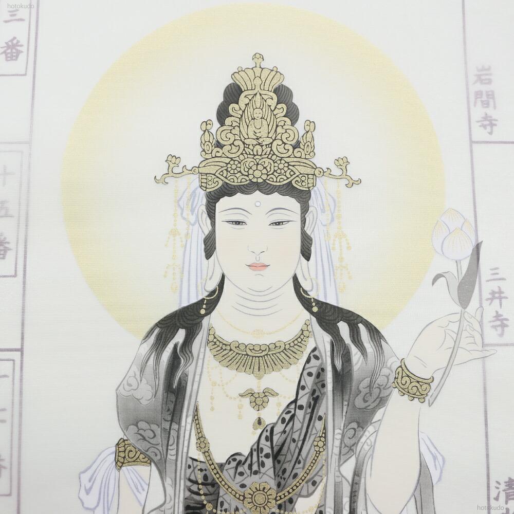 【西国三十三ヶ所霊場納経軸】正面墨観音