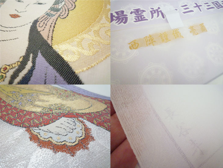 【西国三十三ヶ所霊場納経軸】宝珠光背観音