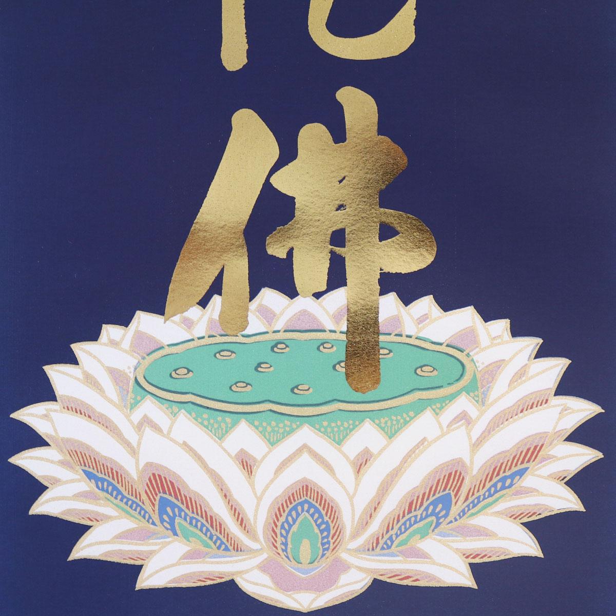 【四国八十八ヶ所霊場納経軸】逆打ち専用六字名号(南無阿弥陀仏)