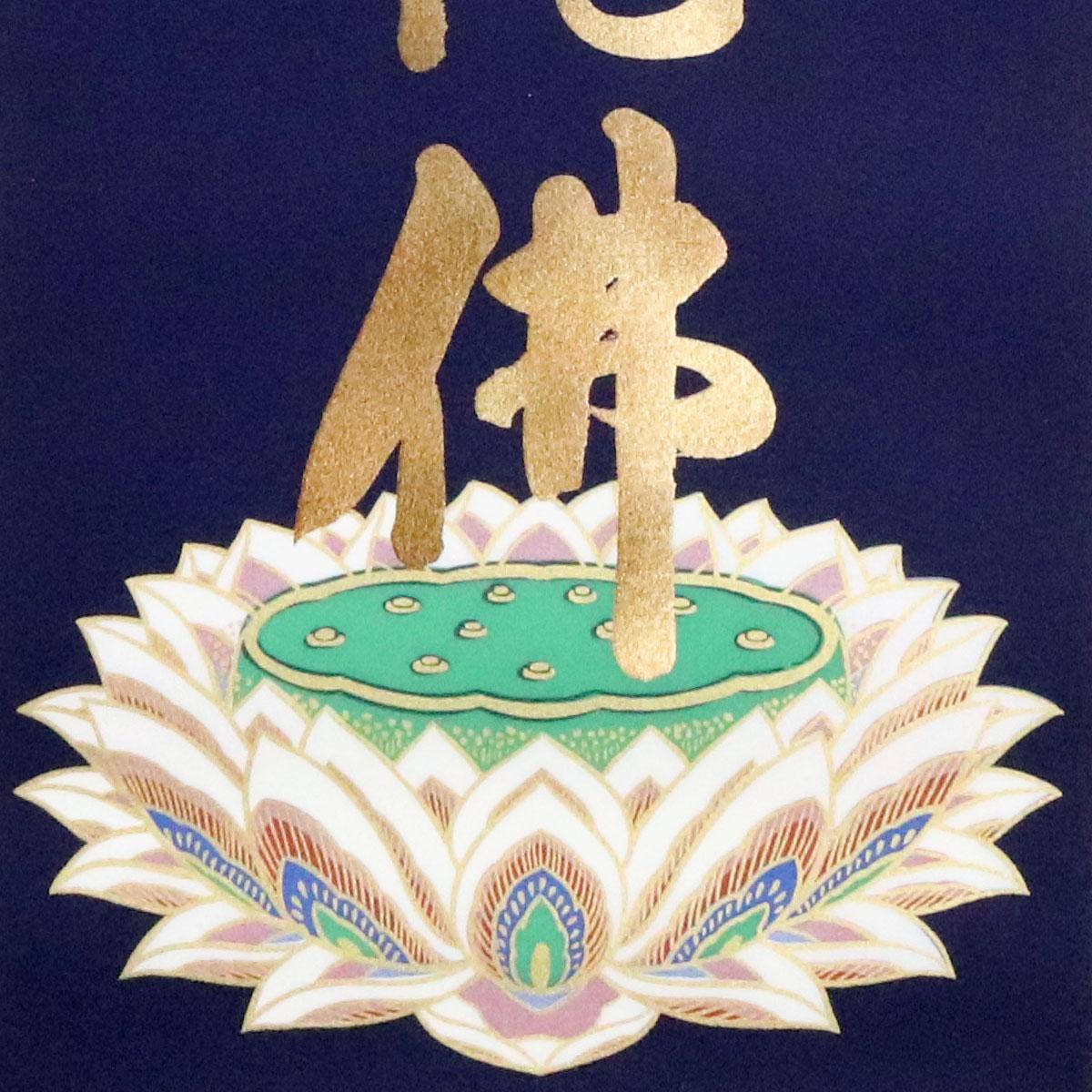 【四国八十八ヶ所霊場納経軸】六字名号(南無阿弥陀仏)
