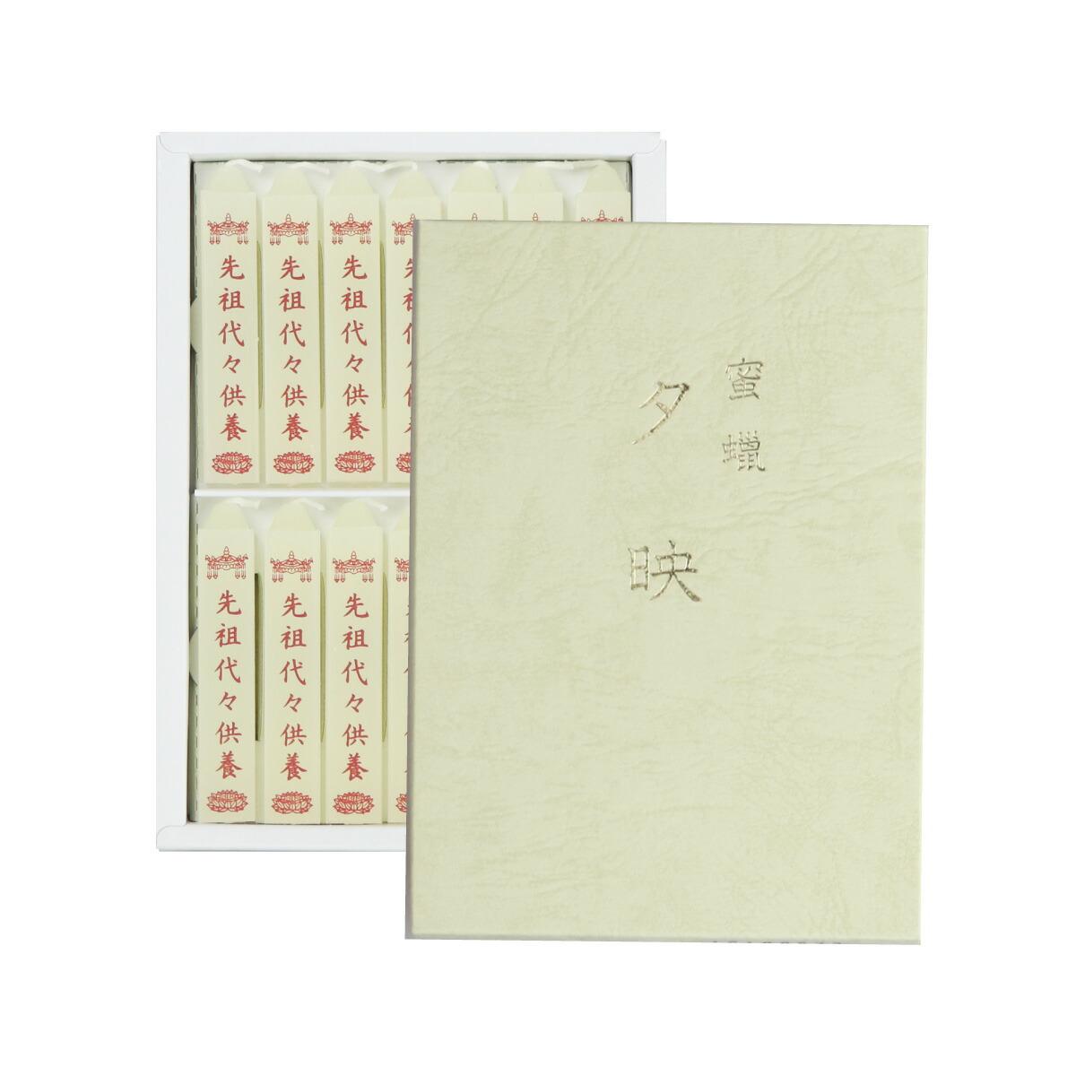 蜜蝋夕映(先祖14本入小)